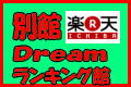◆Dream通販(食品館)-dren2