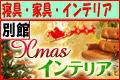 ◆Dream通販(食品館)-inte