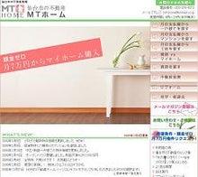 仙台の不動産会社社長(65歳)が苦手なネットで奮闘しているアメブロ-MTホームWEB