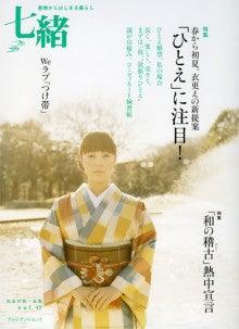 Kimono生活 店主雑記-七緒