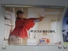 お宝広告館 【まれにみるみれにあむ】-伊東美咲 ロト6