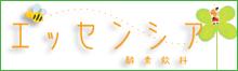 エッセンシア酵素 社長ブログ-本店