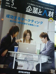 仕事に迷う20代のヒント - アシタノタメニ --kigyou