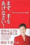 まず、手をあげなさい|営業本|朝倉千恵子