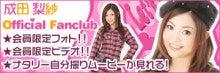 成田梨紗オフィシャルブログ「Let's go ナタリー」Powered by Ameba-ファンクラブバナー