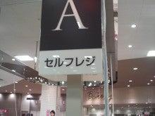 Pap's de coiffeur  関 圭佑の神コレブログ-P1000168.jpg