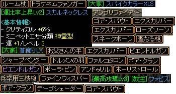 あんじタワー(建設中)-11月分