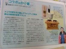 インテリアワイン遊具「和鶴」~TSURU~のブログ-P2009_0311_152333.JPG