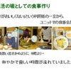 平成20年3月16日 気づきを築くユニット実践者セミナーin神戸の画像