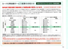 クレジットカードミシュラン・ブログ-海外旅行傷害保険・家族特約変更