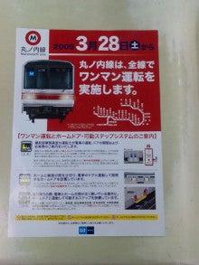877.東京メトロ丸の内線ワンマン...