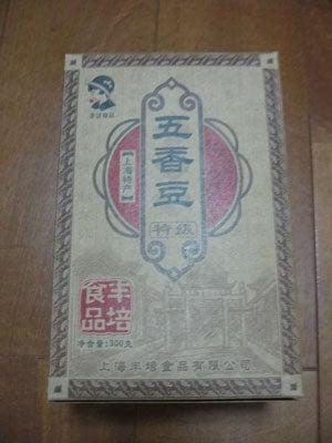 のほほん日記 in 大阪-中国土産・五色豆