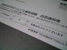 おみせん  ~奈良バンザイ!!-1級合格