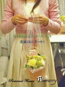Plumerry(プルメリー)プリザーブドフラワースクール (千葉・浦安校)-花束 母の日 プリザーブド ギフト