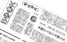 おきなわおーでぃおぶっく情報-琉球新報記事2