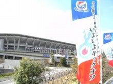 『さくらます学園 早稲田分校』-日産スタジアム
