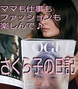 Aimer Mieux(エメ ミュー)**mine(ミネ)**のBLOG-さくら子BLOG