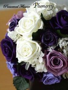 Plumerry(プルメリー)プリザーブドフラワースクール (千葉・浦安校)-プリザーブドフラワー ブーケ 紫 バイオレット