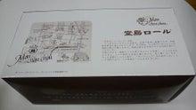 Grumpy Monkey(不機嫌なおさるさん)の観察日記-doujima roll box