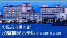 北陸片山津温泉別館 季がさねの宿ブログ