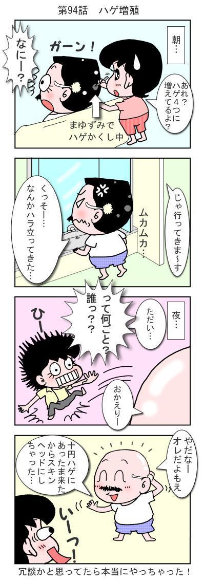 爆笑せきらら日記-094
