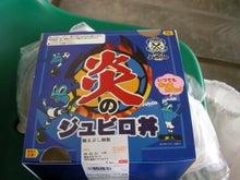 裏Rising REDS 浦和レッズ応援ブログ-ジュビロ丼