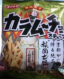 出来心-カラムーチョ祇園七味味