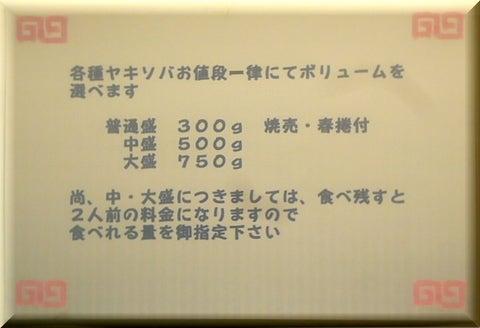 札幌にある不動産会社の経営企画室 カチョーのニチジョー-注意書き