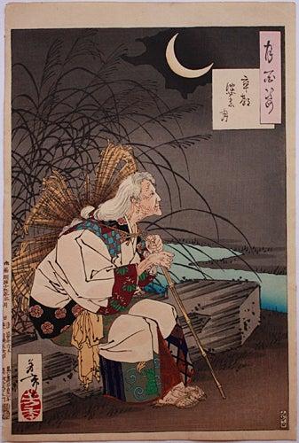 森宮古美術*古美術もりみや-芳年 Yoshitoshi 『月百姿 卒都婆の月』