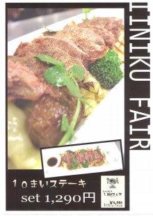 ジローのブログ-niku2