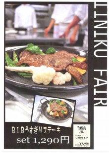 ジローのブログ-niku 1