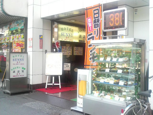 【日暮里】 「まるごとマイタウン東京」ブログ-談話室 外観
