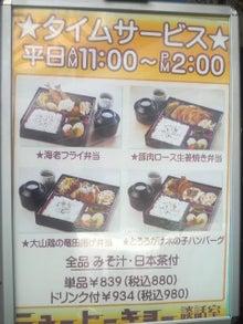 【日暮里】 「まるごとマイタウン東京」ブログ-談話室 メニュー(弁当)