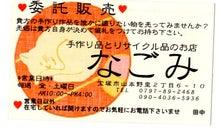 $神戸 元町 占い館【天使のうさぎの日記】      万野愛果(まんの あいか)-なごみ