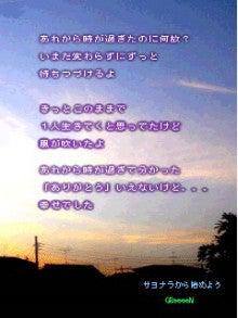 Greeeen歌詞画像 グリヲタのブログ