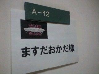 ますだおかだ増田ブログ-NHK『笑神降臨』
