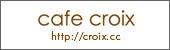 渋宿 Style-cafe_croix