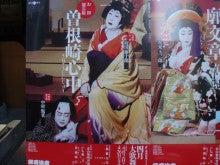 マルチの雑記帳-歌舞伎座4