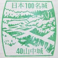 お城部ログ ~お城を攻めるお城部メンバーのブログ~-日本100名城スタンプ 山中城