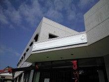 すいとっと天草~熊本県有明町商工会~