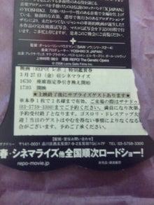 †sadistic†~hizumi~blog-090330_2123~01.jpg