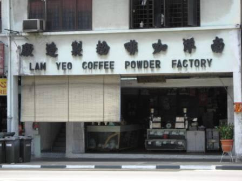 fujiyanのシンガポール駐在記-コーヒー豆販売店「Lam Yeo Coffee Powder」