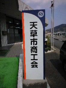 すいとっと天草~熊本県有明町商工会~-CA390985-0001.JPG