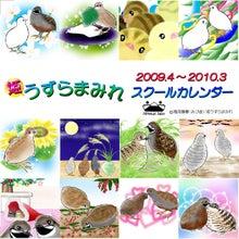 絵日記ブログ・姫うずらまみれ-姫うずらまみれカレンダー2009年度版表紙