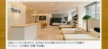 インテリア家具セール・フェア情報-テンピュール 銀座ショールーム