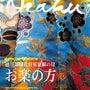 【Oraku】お楽の…