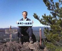 豊橋「あるこ~山楽会」 Toyohashi Aruko-Sangakukai