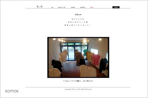 komaxさんのブログ-アルバム