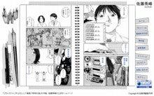佐藤秀峰 on Web - 漫画家の実態 - | [3]RYOのポートフォリオ blog