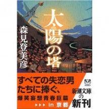 小説『太陽の塔』 著…